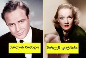 5 ლეგენდარული მსახიობი, რომლებიც ბისექსუალები იყვნენ