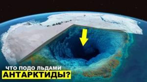ვიდეო: რა იმალება ანტარქტიდის ყინულის ქვეშ