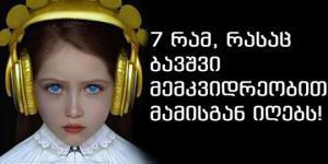 7 რამ, რასაც ბავშვი მემკვიდრეობით მამისგან იღებს