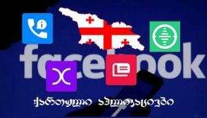 პოპულარული ტოპ ქართული აპლიკაციები