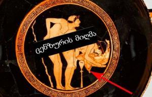 4  ყველაზე გიჟური ქმედება,  რომლებსაც  ძველი ბერძნები ჩადიოდნენ
