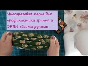 ვიდეო: გააკეთეთ საკუთარი ხელით ნიღაბი-  უსაფრთხოება გრიპისა და კორონავირუსის პერიოდში