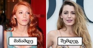 ცნობილი ქალები, რომლებმაც თმის ფერი შეიცვალეს და ნამდვილი დედოფლები გახდნენ