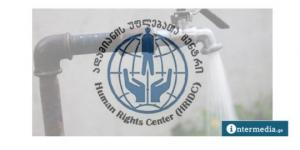 ადამიანის უფლებათა ცენტრი: საგარეჯოს მუნიციპალიტეტის სოფლებში ჯანმრთელობისთვის საშიში წყალია