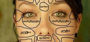 """რისი თქმა სურს გამონაყარს: ეს ჩინური """"სახის რუკა"""" გეტყვით, რა აწუხებს თქვენს ორგანიზმს"""