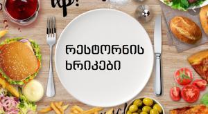 11 ხრიკი, რომლითაც რესტორნები უფრო მეტის ჭამას გვაიძულებენ