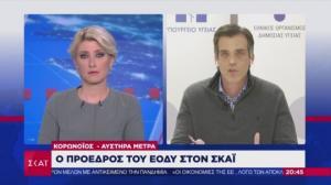 საბერძნეთის ყველაზე რეიტინგულმა ტელევიზიამ კორონავირუსთან ეფექტური ბრძოლის მაგალითად საქართველო მოიყვანა