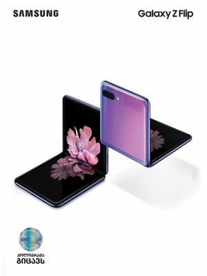Samsung Galaxy-ს უახლესი სმარტფონები ონლაინ გაყიდვაშია