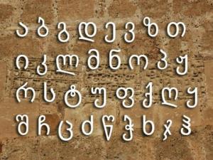 ,,ქართული ენა მე8-ე საოცრებაა,, რომელი ქვეყნის ფილოლოგები თვლიან  ასე