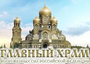 ქრისტეს აღდგომის ტაძარი პუტინის და სტალინის გამოსახულებით მოირთვება