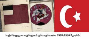"""საქართველო-თურქეთის ურთიერთობა 1918-1920 წლებში, """"ბათუმის საკითხი"""""""