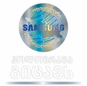 რას წარმოადგენს და რატომ არის Samsung-ის ოფიციალური ჰოლოგრამა მნიშვნელოვანი?