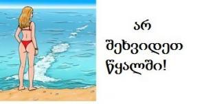 8  საფრთხე, რომელიც პლაჟზე და ცურვისას გვემუქრება