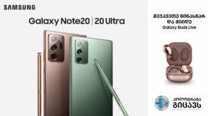 ახალი Galaxy Note 20 და Note 20 Ultra წინასწარი შეკვეთა დაიწყო!