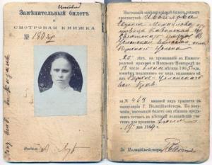 ვის აძლევდნენ რუსეთის იმპერიაში ყვითელ ბილეთს პასპორტის ნაცვლად.