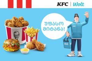 KFC-ისა და Wolt-ის საჩუქარი თბილისს- უფასო მიტანის აქცია!
