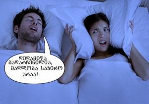 რატომ ვსაუბრობთ ძილში? ანუ რა იწვევს სომნოლოკიას!