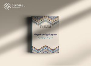 """""""როგორ არ შევიშალოთ ამ დაქსაქსულ მსოფლიოში"""" – ელიფ შაფაქის ახალი წიგნი ქართულ ენაზე გამოიცა"""