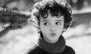 7 წყენა , რომელსაც ბავშვი მთელი ცხოვრება ვერ ივიწყებს