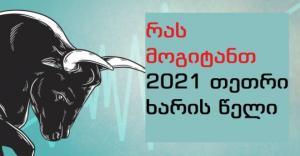 რომელი ზოდიაქოს ნიშნის ქვეშ დაბადებული ადამიანებისათვის იქნება 2021 წელი სურპრიზებით აღსავსე?