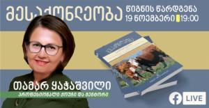 """""""მესაქონლეობა"""" - წიგნი, რომელიც ქართველ ფერმერებს საქმიანობის ახალ ეტაპზე გადაყვანაში დაეხმარება"""