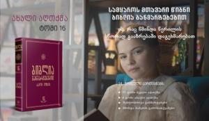 """23 ნოემბრიდან საუკუნის პროექტის """"ბიბლია განმარტებებით"""" 9 ტომი ახალ აღთქმას დაეთმობა"""