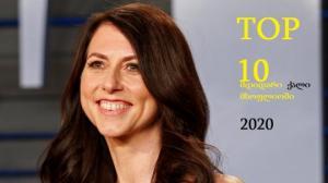 მსოფლიოს ყველაზე მდიდარი ქალები