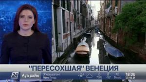 კატასტროფა იტალიაში: ვენეციის არხებში წყალი დაშრა (ვიდეო)
