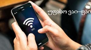 3 შემთხვევა, როცა სჯობს თქვენი სმარტფონი უფასო Wi-Fi-ს არ დაუკავშიროთ. ჰაკერები ასეთ შემთხვევას ელოდებიან