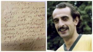 რა პირობა დადო დავით ყიფიანმა 19 წლის ასაკში?უცნობი ხელწერილის ისტორია