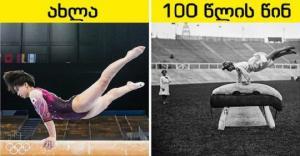 14 ფოტო, როგორ შეიცვალა სპორტის სამყარო ბოლო 100 წლის განმავლობაში