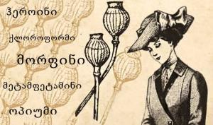 სამოთხე ნარკომანებისთვის – ეპოქა, რომელშიც «მთავარი წამალი» ჰეროინი, ოპიუმი და მორფინი იყო