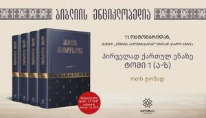 """სიახლე! 11 ოქტომბრიდან - """"ბიბლიის ენციკლოპედია"""" გაზეთ """"კვირის პალიტრასთან"""" ერთად!"""