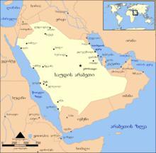 სპარსეთის ყურის ქვეყნები - ერაყი, ირანი და არაბთა გაერთიანებული საამიროები და საუდის არაბეთი