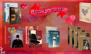 10 წიგნი, რომელიც უნდა აჩუქო საყვარელ ადამიანს ვალენტინობის დღეს