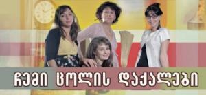 5 ყველაზე პოპულარული ქართული  სერიალი