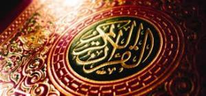 საინტერესო ცნობები ყურანის ქართული თარგმანის შესახებ