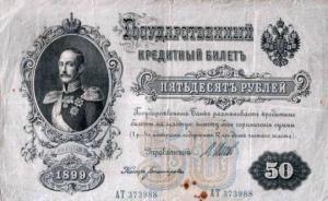 ხელფასები და ფასები ანუ როგორ ცხოვრობდნენ მეფის რუსეთში 1917 წლის რევოლუციამდე