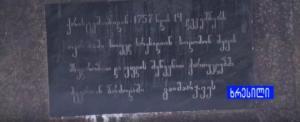 """დიმიტრი ლორთქიფანიძე:ხრესილის მემორიალურ დაფაზე წარწერა """"თურქ დამყრობელს"""" გადაშალეს და იგი სიტყვით """"მტერს"""" ჩაანაცვლეს"""