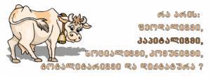 მსოფლიო ეკონომიკა ძროხების მაგალითზე
