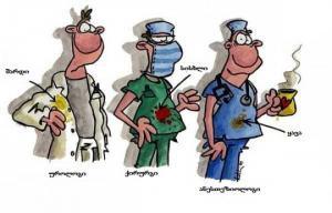 ვინ არიან სინამდვილეში ექიმები - ეს ყველამ უნდა წაიკითხოს!
