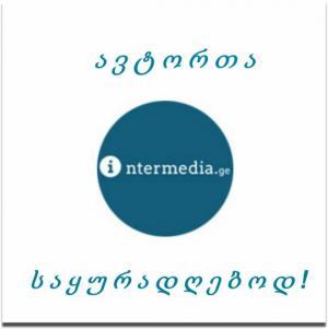 Intermedia.ge ყოველთვიურად საუკეთესო ავტორს გამოავლენს!