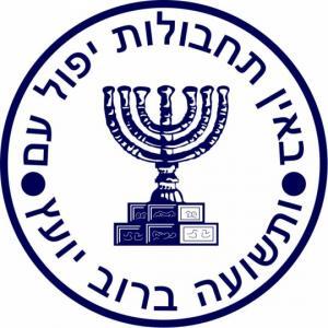 მოსადი - ისრაელის სპეციალური დაზვერვის სააგენტო.