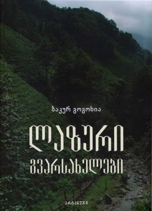 """,,ლაზური გვარსახელები"""" - მნიშვნელოვანი წიგნი ქართული სამეცნიერო საზოგადოებისთვის"""