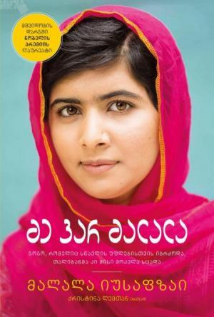 """""""მე ვარ მალალა"""" - ციტატები"""