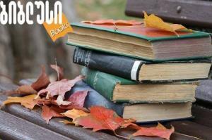 წიგნები და შემოდგომა, სეზონური აქცია ბიბლუსში უკვე დაიწყო!