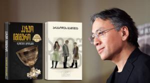 2017 წლის ნობელიანტი მწერლის კაზუო იშიგუროს რომანები, რომლებიც ქართულ ენაზეა თარგმნილი
