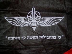 დუვდევანი - ისრაელის სპეციალური დანიშნულების რაზმი