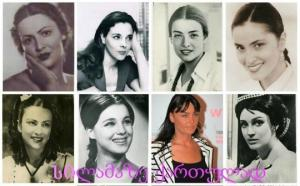 ყველაზე ლამაზი ქართველი ქალები