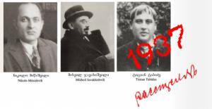 1937 წლის რეპრესიები-რა ხდებოდა მწერალთა რიგებში? შემზარავი ქრონიკა